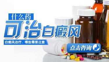 治疗白癜风的有效药物